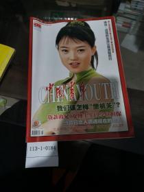 中国青年2002年第15期总第1119期