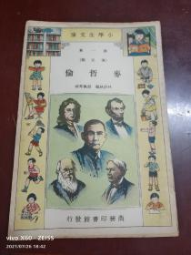 小学生文库 第一集 传记类《麦哲伦》全一册