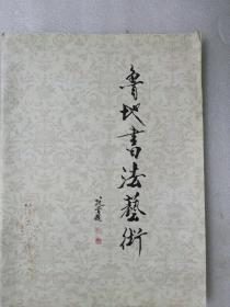 鲁地书法艺术
