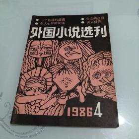外国小说选刊 1986年第4期