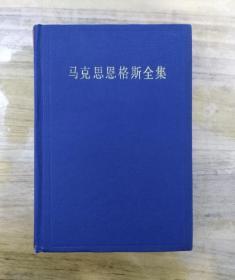 马克思恩格斯全集(第44卷)第四十四卷(收录马克思最重要的著作《资本论》第一卷)