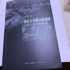 处在十字路口的选择:1956-1957年的中国 签名本