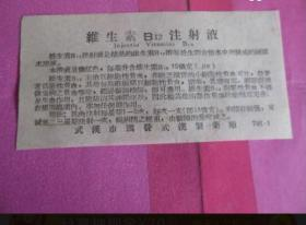 维生素B12注射液(武汉市国营武汉制药厂)