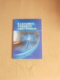 施工监控量测技术及理论分析方法在隧道工程中的应用