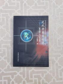 近代中国与世界——互动与比较