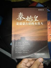 秦始皇是说蒙古话的女真人