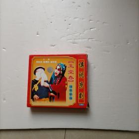 国粹精选 玉堂春  3VCD