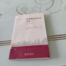 中山大学港澳研究文丛:香港刑事诉讼法专论