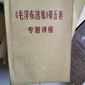 毛泽东选集专题讲座
