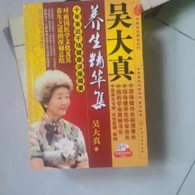 吴大真养生精华集