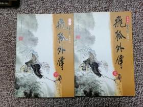 新修版:飞狐外传(全二册)