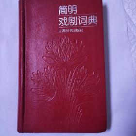 《简明戏剧词典》