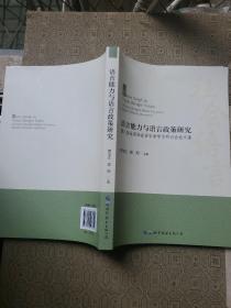 语言能力与语言政策研究:第八届全国社会语言学学术研讨会论文集