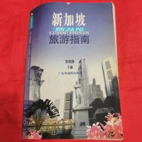 新加坡旅游指南