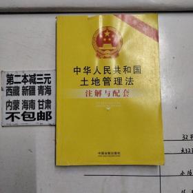 中华人民共和国土地管理法注解与配套 21(第2版)