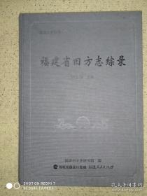 福建省旧方志综录