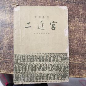 京剧教材:二进宫