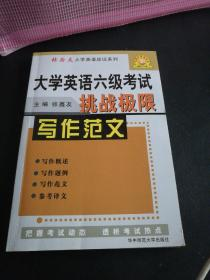 大学英语六级考试挑战极限.写作范文