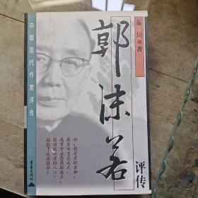 郭沫若评传:中国现代作家评传——郭沫若评传