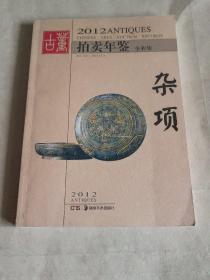 2012古董拍卖年鉴:杂项(全彩版)