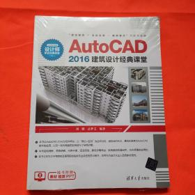 AutoCAD 2016建筑设计经典课堂
