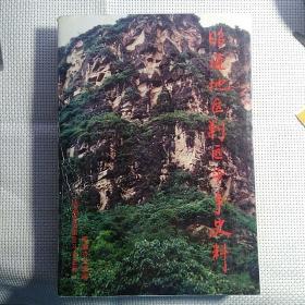 《昭通地区剿匪斗争史料》【品好如图】