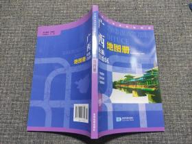 2015中国分省系列地图册:广西壮族自治区地图册【品好如新】