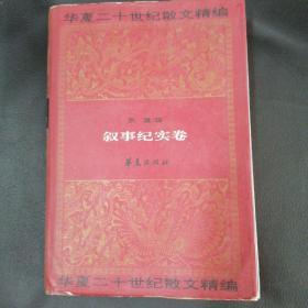华夏二十世纪散文精编.2.叙事纪实卷