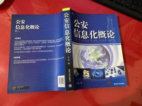 公安信息化概论(2011年1版1印)