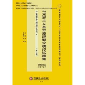 马克思主义基本原理概论模拟试题集(思想政治理论课)(第2版)