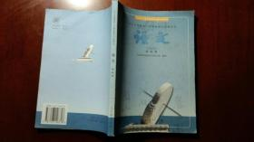 九年义务教育三年制初级中学教科书语文第四册(未用)