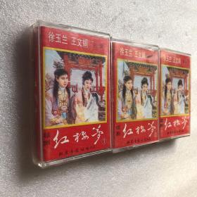 红楼梦越剧磁带  1--3  徐玉兰  王文娟