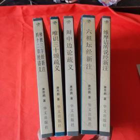 佛教三字经 5本合售