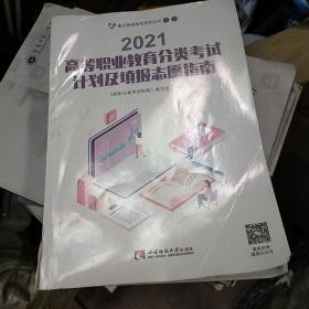 2021高等职业教育分类考试计划及填报志愿指南