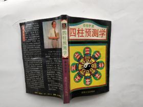 四柱预测学 邵伟华 敦煌文艺出版社 库存未阅过1993年1版1印320页