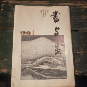 《书与画》1993年1期(总第46期)——纪念《书与画》创刊十周年专辑