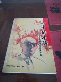 心中的丰碑【纪念管文蔚同志百年诞辰】
