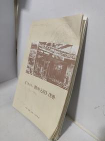 """《1944:腾冲之围》图册(这本记录1944年""""腾冲之战""""的画册,有大量作战地图、历史照片)"""
