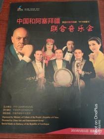 节目单:中国和阿塞拜疆联合音乐会——来自阿塞拜疆的木卡姆