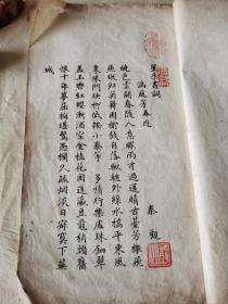 清代手抄类古书