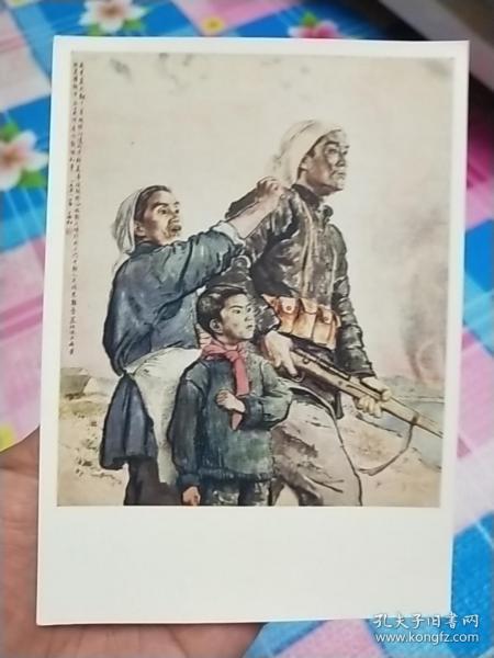 苏联版中国事物明信片《到鸭绿江去》