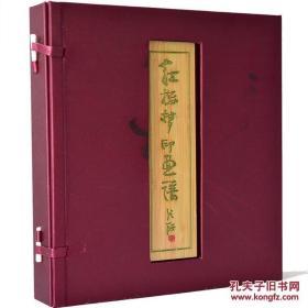 红楼梦印画谱(线装)全两册