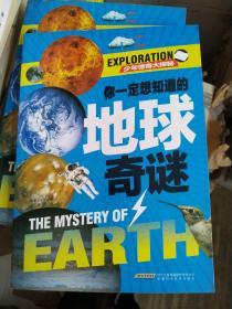 少年惊奇大探秘:你一定想知道的地球奇谜