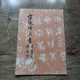 宋赵佶真书 千字文 秾芳诗