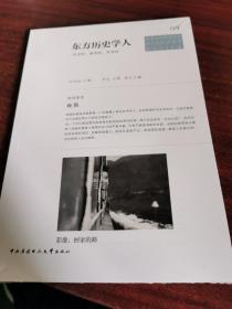 东方历史学人09 晚期(未拆封)