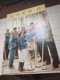 民族画报1975.10