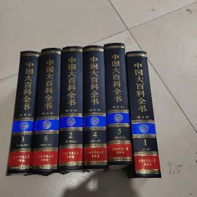 中国大百科全书精华本。全六卷