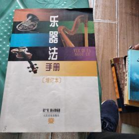 乐器法手册(增订本)