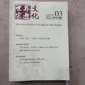 世界宗教文化 2011年3