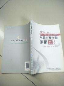 中国主要作物施肥指南   原版内页干净